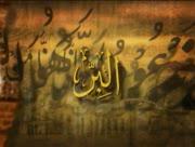 Asmaa-allah-al-husna-12