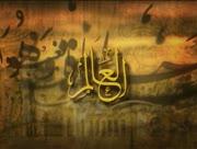 Asmaa-allah-al-husna-3