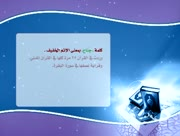 Lataf-qurania-2
