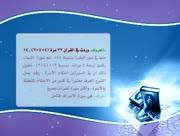Lataf-qurania-3