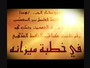 Qal-rasul-allah-26