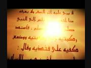 Qal-rasul-allah-30