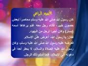 Rasoul-fi-quloob-ashabih-11