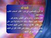 Rasoul-fi-quloob-ashabih-13