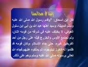 Rasoul-fi-quloob-ashabih-19