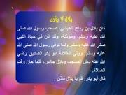 Rasoul-fi-quloob-ashabih-20