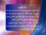 Rasoul-fi-quloob-ashabih-28