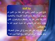 Rasoul-fi-quloob-ashabih-30