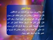 Rasoul-fi-quloob-ashabih-36