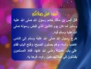 Rasoul-fi-quloob-ashabih-4