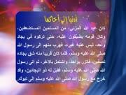 Rasoul-fi-quloob-ashabih-7